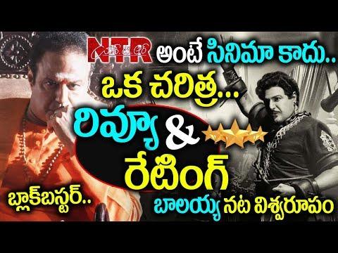NTR Biopic Movie REVIEW & RATINGS | NTR Kathanayakudu Movie Review | Nandamuri Balakrishna | Krish Mp3