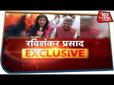 पटना में सेटिंग, यूपी में कटिंग, हम ये नहीं करते: Ravi Shankar Prasad Exclusive Interview
