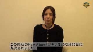 2015年2月25日発売 分島花音 New アルバム「ツキナミ」に関するコメント...