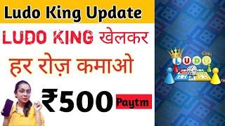LUDO KING SE DAILY 500₹ KAISE कमाये || LUDO KING NEW UPDATE 2020 ||