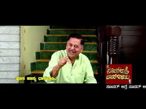 Super Athe Paapar Aliya | Comedy Serial | DD Chandana | Promo