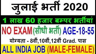 Top 10 Government Job Vacancy in July 2020   Latest Govt Jobs 2020 / Sarkari Naukri 2020