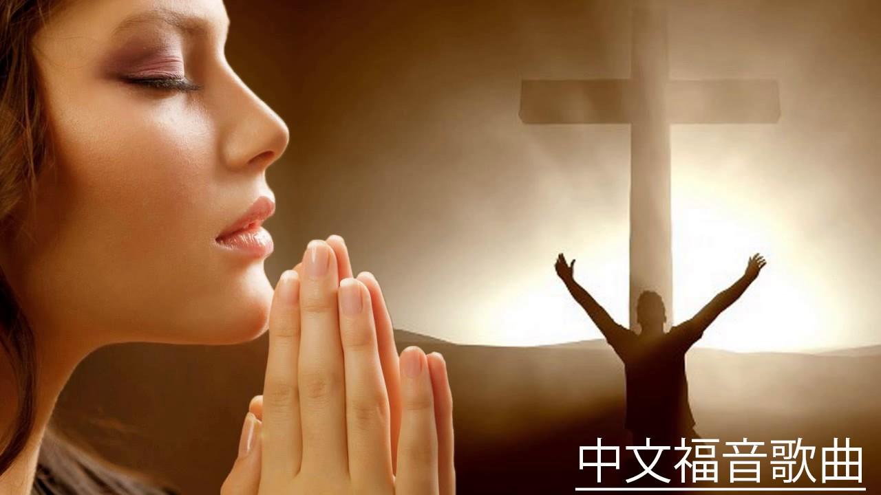 基督教歌曲 - 好听的基督教歌曲大全 - 九酷福音网   基督教赞美诗歌