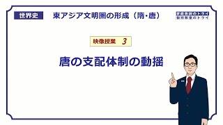 【世界史】 隋・唐の時代3 動揺する唐の支配 (16分)