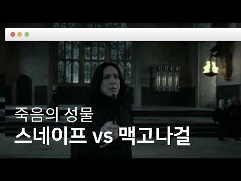 [ 영화 속 명장면 ] 스네이프 VS 맥고나걸교수