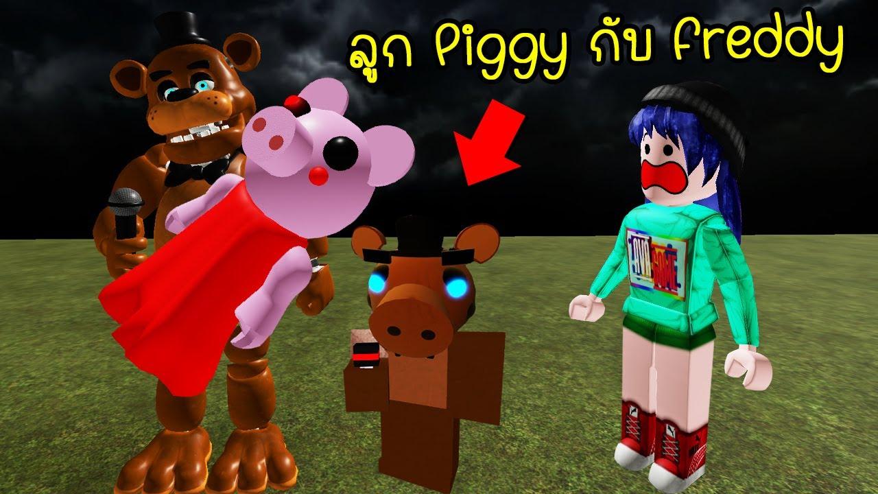 เมื่อหมู Piggy รักกับ หมี Freddy และมีลูกด้วยกันเป็น... | Roblox Freggy