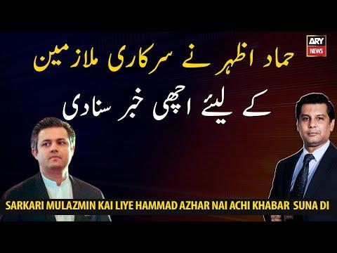 Download Hammad Azhar Nai Sarkari Mulazmien Kai Liye Achi Khabar Suna Di