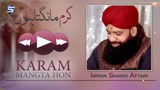 heart touching dua   karam mangta hoon ata mangta hoon   imran shaikh attari   released by studio 5