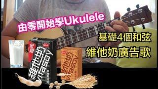 [由零開始學Ukulele]  Lv 2- 2 基礎4個和弦 - 維他奶廣告歌