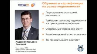 Обучение и сертификация на рынке недвижимсоти
