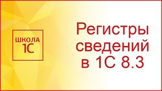 Регистры сведений в 1С 8.3