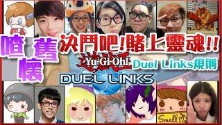 【喳懷舊】決鬥!賭上Youtuber們的靈魂吧!上集-準備階段《遊戲王》Duel Links規則 thumbnail
