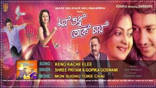 Download Keno Kache Elee | Bengali Movie | 2017 | Shree Pritam | Gopika Goswami |  Full Audio Song MP3 song and Music Video