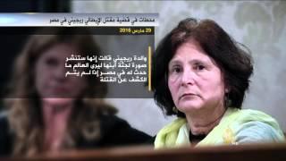 محطات في قضية مقتل الإيطالي ريجيني بمصر