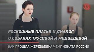 Роскошные платья и диалог о собаках Трусовой и Медведевой Как прошла жеребьевка чемпионата России