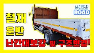 5톤 철강운송차 난간대보강 및 구조변경. (적재함,5톤…