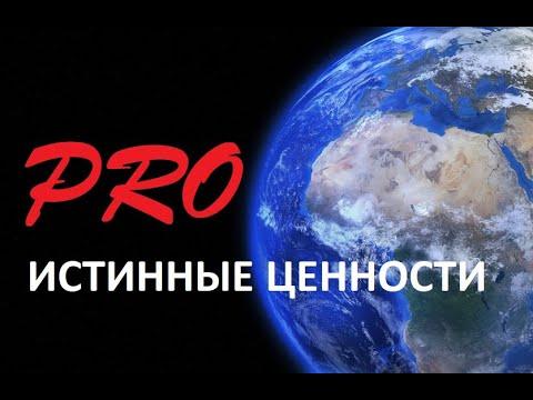 PRO ИСТИННЫЕ ЦЕННОСТИ ЧЕЛОВЕКА В СОВРЕМЕННОМ МИРЕ 2020