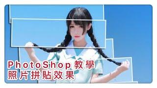 PhotoShop教學|照片拼貼效果