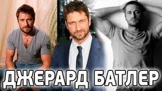 ДЖЕРАРД БАТЛЕР [БиоФАКТ]