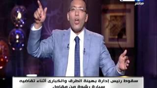 اخر النهار - سقوط رئيس ادارة بهيئه الطرق و الكباري اثناء تقاضية سيارة رشوة من مقاول