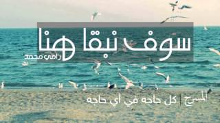 سوف نبقي هنا  رامي محمد   أتحداك إن لم تدمع عينك