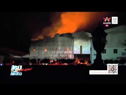 ทุบโต๊ะข่าว : ไฟไหม้โรงงานแป้งมันบริษัทซันฟลาว โกดังเก็บวัตถุดิบเสียหายทั้งหลัง 04/10/58