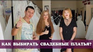 Как выбрать свадебные платья когда открываешь свадебный салон