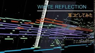 【MIDI】WHITE REFLECTION【耳コピしてみた】