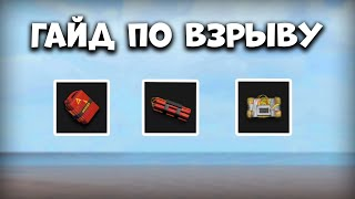 ГАЙД ДЛЯ НОВИЧКОВ - Last Island Of Survival Взрывчатка - Rust Mobile - Last Day Rules Survival