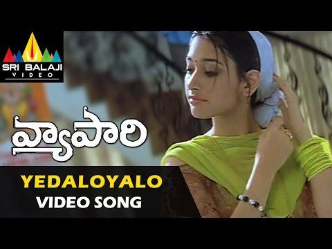 Vyapari Songs | Yedaloyalo Video Song | S.J. Surya, Tamannah | Sri Balaji Video