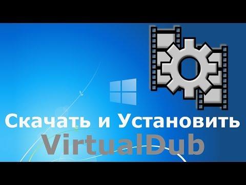 Где и как скачать и как установить VirtualDub