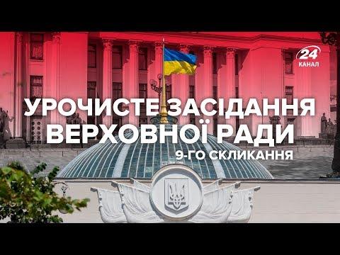 LIVE | Урочисте засідання Верховної Ради IX скликання
