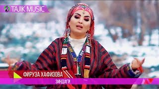Фируза Хафизова  - Зиндаги / Firuza Hafizova - Zindagi