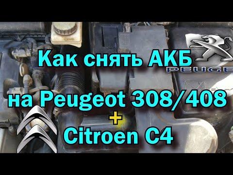 Снимаем аккумулятор на Пежо 308, 408 и Ситроен C4