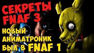 Five Nights At Freddy s 3 НОВЫЙ АНИМАТРОНИК БЫЛ В ПЕРВОЙ ЧАСТИ FNAF