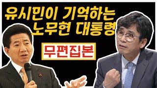 """유시민 """"노무현 대통령은 정의감 활활, 매력 철철"""" [무편집본]"""