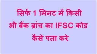 Bank Branch Ka IFSC Code Kaise Pata Kare | How To Find Ifsc Code Of Any Bank Branch In Hindi