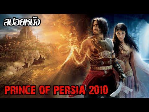 (สปอยหนัง) เมื่อเจ้าชายถูกใส่ร้ายว่าฆ่าพ่อ Prince of persia (2010) เจ้าชาย แห่งเปอร์เซีย