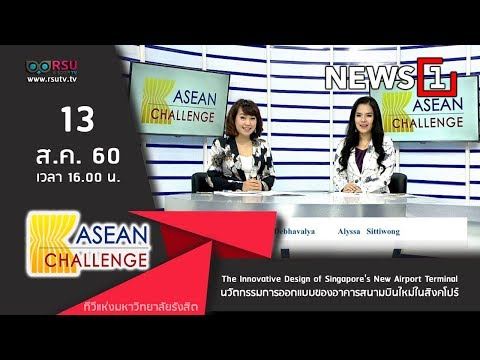 ASEAN Challenge : The Innovative Design of Singapore's New Airport Terminal