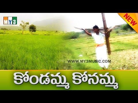 Janapada Geethalu - Kondamma Konamma - Janapadalu | Latest Telugu Folk Video Songs
