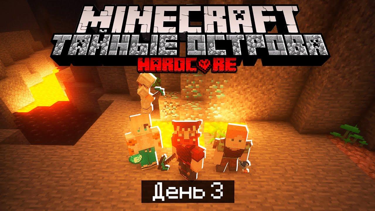 100 Дней на ОСТРОВЕ ТАЙН в МАЙНКРАФТ / #3 / ОТПРАВИЛИСЬ В ШАХТУ ЗА АЛМАЗАМИ! / Minecraft Хардкор