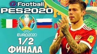 PES20 UEFA EURO 2020 1 2 ФИНАЛА ИТАЛИЯ РОССИЯ