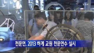 [대전·대덕] 천문연, 2013 하계 교원 천문연수 실…