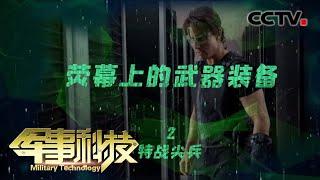 《军事科技》 20200421 荧幕上的武器装备 2——特战尖兵| CCTV军事