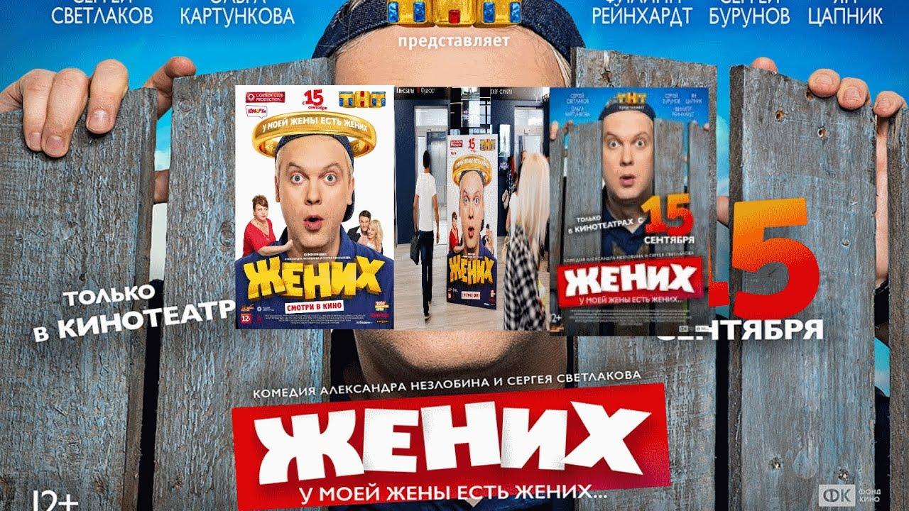 Русская комедия жених 2016