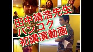 セミナーレポート:http://www.j-crown.asia/news/seminar/20140706_373...