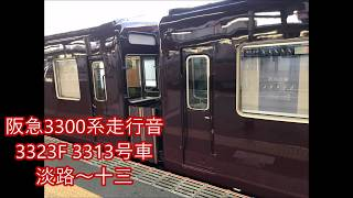 阪急3300系走行音 淡路~十三 3313号車