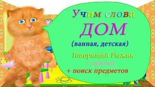 Изучение слов. Дом, комнаты, мебель 3 часть. Говорящий котенок Рыжик. Развивающие мультики