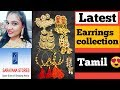 LATEST EARRINGS COLLECTION - 2019 | STARTS FROM RS.20/-||LACHU