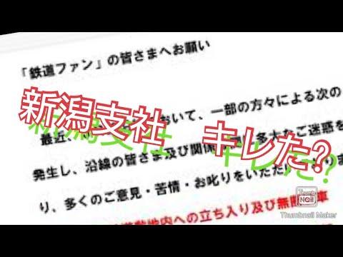 【SL等の運転取りやめも検討】JR東日本新潟支社が鉄道ファンへのお願いを発表しました
